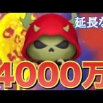 【ツムツム】ホーンドキング4000万達成![ゲーム実況byツムch akn.]