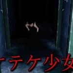 壁を走り回る「テケテケ少女」!?がめちゃくちゃしつこく追ってくるホラーゲーム(絶叫多め)[ゲーム実況byオダケンGames]
