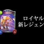 【シャドバ】君 臨 す る 猛 虎【シャドウバース/Shadowverse】[ゲーム実況byあぽろ.G]
