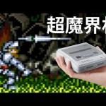 【超魔界村】ミニスーファミのゲーム全部少しずつ実況プレイ【4】[ゲーム実況byむつー]