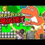 【マリオメーカー2】恐竜出現!?まるであの世界!![ゲーム実況byあしあと]