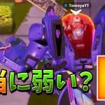【フォートナイト】弱体化されたB.R.U.T.Eは本当に弱くなったのか?!(優勝できる!?)[ゲーム実況byトムとマルク]