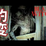 【Blair Witch】#8 化け物に豹変してしまった殺人鬼【ゲーム実況】Blair Witch ブレア ウィッチ[ゲーム実況by島津の鉄砲兵]