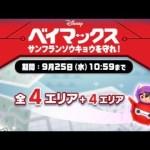 【生放送】イベント少し[ゲーム実況byツムch akn.]