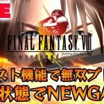 【FF8リマスター】ブースト機能で無双プレイ!最強状態でNEWGAME!![ゲーム実況byBelle]