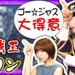 【MHW】歴戦王キリン!ゴー☆ジャス大得意だってよ!本当?[ゲーム実況byゴー☆ジャス]