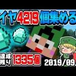 【マインクラフト】showの「ダイヤ4219個集める旅」~30日目~【2019/09/01】[ゲーム実況byshow]