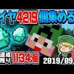 【マインクラフト】showの「ダイヤ4219個集める旅」~31日目~【2019/09/02】[ゲーム実況byshow]