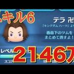 ツムツム テラ sl6 2146万[ゲーム実況byツムch akn.]
