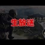 10/20 荒野行動生放送!#黒騎士Y[ゲーム実況byY 黒騎士]