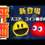 【ツムツム】10月新ツム第2弾の評価![ゲーム実況byツムch akn.]