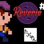 #13 レヴェリ Reverie【スイッチ】【たぶやん】[ゲーム実況byたぶやんのレトロゲーム実況]