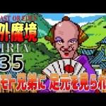 #35【天外魔境 ZIRIA】名作レトロRPGを初見実況するよ♪【女性実況】[ゲーム実況byみぃちゃんのゲーム実況ちゃんねる。]