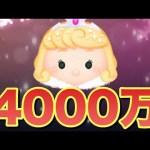 【ツムツム】ウィンターオーロラ姫で4000万達成![ゲーム実況byツムch akn.]