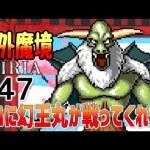 #47【天外魔境 ZIRIA】名作レトロRPGを初見実況するよ♪【女性実況】[ゲーム実況byみぃちゃんのゲーム実況ちゃんねる。]