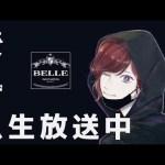 【ホラー】影廊風高難易度ホラー「赤マント」[ゲーム実況byBelle]