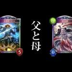 【シャドバ】父と母と自然ドラゴン【シャドウバース/Shadowverse】[ゲーム実況byあぽろ.G]