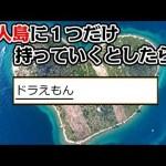 『無人島に何か1つだけ持ち込んで』脱出するゲームが凄い #5[ゲーム実況byレトルト]