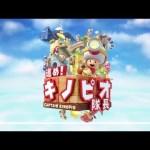 進め!キノピオ隊長 スイッチ版をゆったり遊びます!【ユニ】2人目[ゲーム実況byユニ]