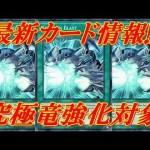 【遊戯王デュエルリンクス】最新カード情報!?究極竜が強化対象か!?アルティメットバースト実装!?Yu-Gi-Oh!DuelLinks[ゲーム実況byふっちょのゲーム日記]