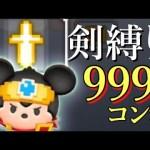 ツムツム 勇者ミッキー 剣縛り 999コンボ[ゲーム実況byツムch akn.]
