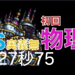 【ffrk】星6アレキサンダー 初回・物理〜27.75〜[ゲーム実況by新宿艦隊のFFRK実況]