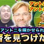 【FPアントニが伝説になる】怪物アントニを覚醒させられる唯一の監督を見つけてきた。。。myClub日本一目指すゲーム実況!!!pes ウイニングイレブン[ゲーム実況byちゃまくん家ウイニングイレブン!FIFA!]