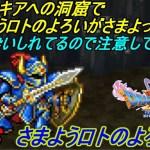【ドラクエ11S】# ドラゴンクエスト11 過ぎ去りし時を求めてS ロンダルキアへの洞窟 VSさまようロトのよろい kazuboのゲーム実況[ゲーム実況bykazubo ゲーム攻略チャンネル]
