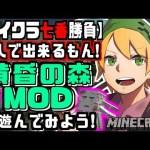 【マイクラ七番勝負】showの「黄昏の森MODで遊んでみよう!」【2019/10/08】[ゲーム実況byshow]