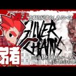 【ホラー】弟者の「Silver Chains」【2BRO.】[ゲーム実況by兄者弟者]