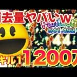 ツムツム パックマン sl1 1200万[ゲーム実況byツムch akn.]