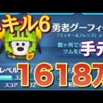ツムツム 勇者グーフィー sl6 1618万[ゲーム実況byツムch akn.]