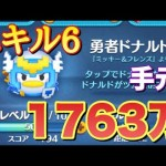ツムツム 勇者ドナルド sl6 1763万[ゲーム実況byツムch akn.]