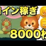 ツムツム ロビンフッド sl6 コイン稼ぎ 8000枚[ゲーム実況byツムch akn.]