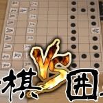 将棋VS囲碁、直接対決したらどっちが強い?【ロストアーカイブ】[ゲーム実況by むじょっくすTV]