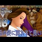 #16【キングダム ハーツ2 FINAL MIX】HDリマスター版を初見実況します♪【KINGDOM HEARTS HD1.5+2.5ReMIX】[ゲーム実況byみぃちゃんのゲーム実況ちゃんねる。]