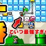 【マリオメーカー2】ガチャのスーパーレアなアイテムが強すぎるw[ゲーム実況byだいだら]