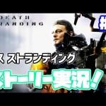 ネタバレ注意!デスストランディング実況!【日本語】#2 PS4 death stranding gameplay[ゲーム実況byカーソンLee]