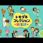 神ゲー トモダチコレクション part1[ゲーム実況byしゅうゲームズ]