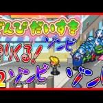 ぞんびだいすき Part2[ゲーム実況by茸]