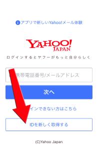 Yahoo!メールのTOP画面