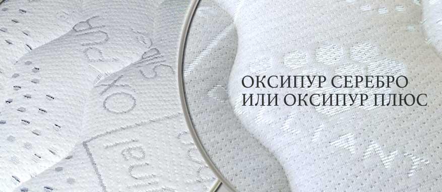 Матрас Оксипур в двух модификациях: Оксипур СЕРЕБРО и Оксипур ПЛЮС.