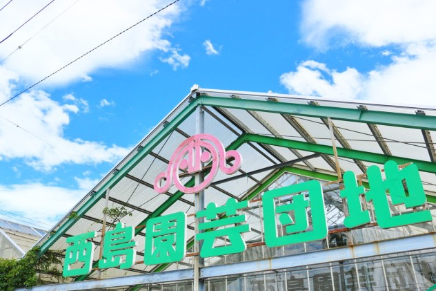 Nishijima_Garden (4)