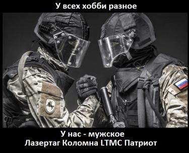 Lasertag_Kolomna
