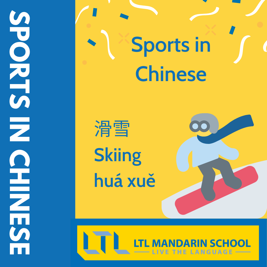 Skiing in Chinese
