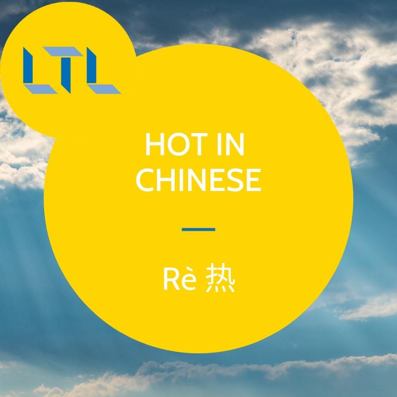 Weather in Beijing - Hot