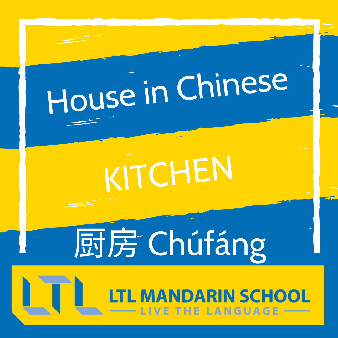 House in Chinese - Kitchen
