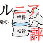 【腰部脊柱疾患 シリーズ】腰椎椎間板ヘルニアのリハビリって? ~評価編~