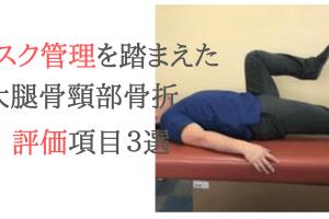 リスク管理!大腿骨頸部骨折に欠かせない評価項目3選 ~術式編~