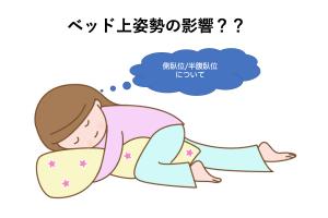 """""""まぁまぁ側臥位""""でもOK!上手にベッド上姿勢を取れるようになって、ADL改善を目指そう![療法士に必要なセルフエクササイズの考え方~その90~]"""
